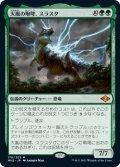 大嵐の咆哮、スラスタ/Thrasta, Tempest's Roar (MH2)
