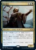 死の達人/Master of Death (MH2)