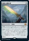 家庭と故郷の剣/Sword of Hearth and Home (MH2)