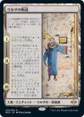 ウルザの物語/Urza's Saga (MH2)
