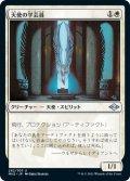天使の学芸員/Angelic Curator (MH2)