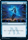 対抗呪文/Counterspell (MH2)