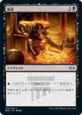 強欲/Greed (MH2)