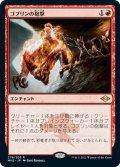 ゴブリンの砲撃/Goblin Bombardment (MH2)