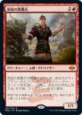 帝国の徴募兵/Imperial Recruiter (MH2)