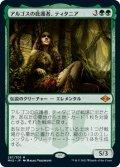 アルゴスの庇護者、ティタニア/Titania, Protector of Argoth (MH2)
