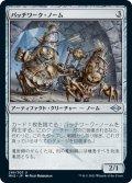 パッチワーク・ノーム/Patchwork Gnomes (MH2)【エッチング・フォイル版】