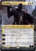 影の処刑者、ダッコン/Dakkon, Shadow Slayer (MH2)【拡張アート版】