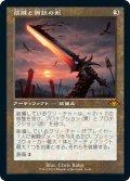 筋腱と鋼鉄の剣/Sword of Sinew and Steel (MH2)【旧枠加工版・MH1】【エッチング・フォイル版】