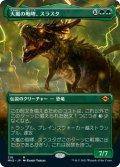 大嵐の咆哮、スラスタ/Thrasta, Tempest's Roar (MH2)【拡張アート版】