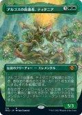 アルゴスの庇護者、ティタニア/Titania, Protector of Argoth (MH2)【拡張アート版】