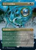 ミラーリの目覚め/Mirari's Wake (MH2)【拡張アート版】