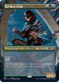 断片無き工作員/Shardless Agent (MH2)【拡張アート版】