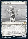 エスパーの歩哨/Esper Sentinel (MH2)【ショーケース版】