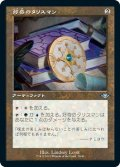 好奇のタリスマン/Talisman of Curiosity (MH2)【旧枠加工版・MH1】《Foil》