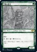 下賤の教主/Ignoble Hierarch (MH2)【ショーケース版】