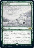 新緑の命令/Verdant Command (MH2)【ショーケース版】