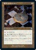 聖列のタリスマン/Talisman of Hierarchy (MH2)【旧枠加工版・MH1】《Foil》