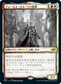 フェールス・ロキーリク将軍/General Ferrous Rokiric (MH2)【ショーケース版】
