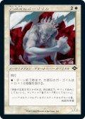 大理石のガーゴイル/Marble Gargoyle (MH2)【旧枠加工版・MH2】