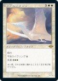 永久のドラゴン/Timeless Dragon (MH2)【旧枠加工版・MH2】