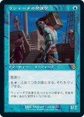 リシャーダの荷運び/Rishadan Dockhand (MH2)【旧枠加工版・MH2】
