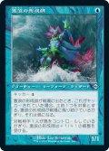 激浪の形成師/Tide Shaper (MH2)【旧枠加工版・MH2】