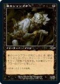 巣のシャンブラー/Nested Shambler (MH2)【旧枠加工版・MH2】