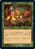 薄光の子/Glimmer Bairn (MH2)【旧枠加工版・MH2】