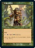 下賤の教主/Ignoble Hierarch (MH2)【旧枠加工版・MH2】