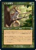 リスの君主/Squirrel Sovereign (MH2)【旧枠加工版・MH2】
