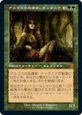アルゴスの庇護者、ティタニア/Titania, Protector of Argoth (MH2)【旧枠加工版・MH2】