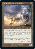 ダイアモンドのライオン/Diamond Lion (MH2)【旧枠加工版・MH2】