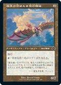 極楽の羽ばたき飛行機械/Ornithopter of Paradise (MH2)【旧枠加工版・MH2】