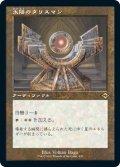 太陽のタリスマン/Sol Talisman (MH2)【旧枠加工版・MH2】