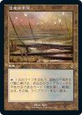 湿地の干潟/Marsh Flats (MH2)【旧枠加工版・MH2】