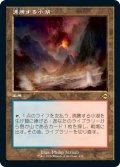 沸騰する小湖/Scalding Tarn (MH2)【旧枠加工版・MH2】