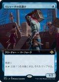 リシャーダの荷運び/Rishadan Dockhand (MH2)【拡張アート版】