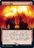 計算された爆発/Calibrated Blast (MH2)【拡張アート版】