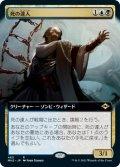 死の達人/Master of Death (MH2)【拡張アート版】