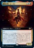 運命の炎、ユースリ/Yusri, Fortune's Flame (MH2)【拡張アート版】