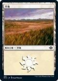 平地/Plains 【Ver.2】 (MH2)