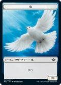鳥 トークン/Bird Token (MH2)