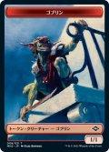 ゴブリン トークン/Goblin Token (MH2)