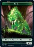 ビースト トークン/Beast Token (MH2)