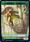 リス トークン/Squirrel Token (MH2)
