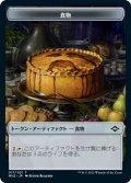食物 トークン/Food Token 【Ver.1】 (MH2)