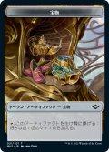 宝物 トークン/Treasure Token 【Ver.2】 (MH2)