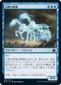 幻影の馬車/Phantom Carriage (MID)