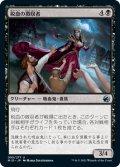 税血の徴収者/Bloodtithe Collector (MID)